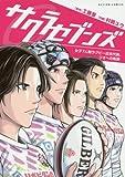 サクラセブンズ ~女子7人制ラグビー日本代表、リオへの軌跡~ / 村岡 ユウ のシリーズ情報を見る