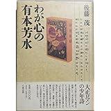Waga kokoro no Arimoto Hosui (Japanese Edition)