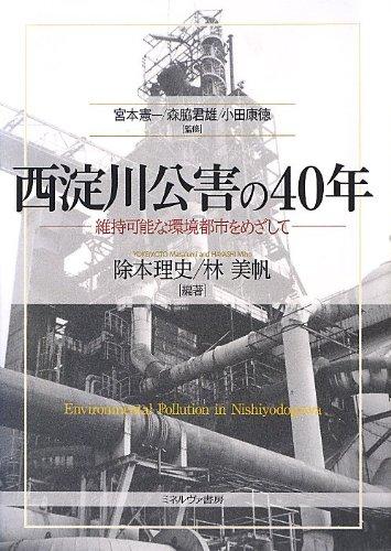 西淀川公害の40年: 維持可能な環境都市をめざして