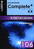 Complete+EX 第106回歯科国試解説―歯科医師国家試験