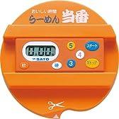 SATO ラーメン当番 SK-RM10 1705-00
