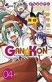 GAN☆KON 4 (少年サンデーコミックス)