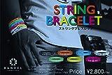 BANDEL(バンデル) BANDEL(バンデル) stringbracelet(ストリングブレスレット) ブラック