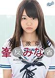 超激似 峯○みな○ 反省 ROOKIE [DVD]