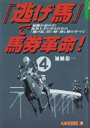 「逃げ馬」で馬券革命! (馬劇場BOOKS)