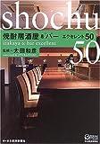 焼酎居酒屋&バー エクセレント50 (Nikkei visual)