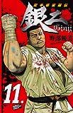 空手婆娑羅伝銀二 11 (少年チャンピオン・コミックス)