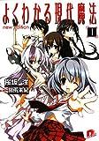 よくわかる現代魔法 1 new edition (1) (集英社スーパーダッシュ文庫 さ 5-7)