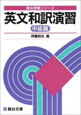 英文和訳演習 中級編