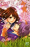 今宵、君とキスの契りを(3) (プリンセス・コミックス)
