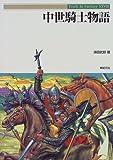 中世騎士物語 / 須田 武郎 のシリーズ情報を見る