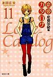 恋愛カタログ 11 (集英社文庫―コミック版) (集英社文庫 な 40-13)