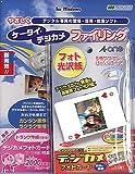 やさしくケータイ・デジカメ ファイリング V2.0 ソフト版 販売キャンペーン