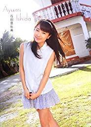 石田亜佑美 ファースト写真集 『 石田亜佑美 』