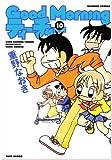 Good Morningティーチャー 10 (バンブー・コミックス)