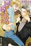恋のしかけは念入りに / 柊平 ハルモ のシリーズ情報を見る