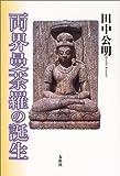 両界曼荼羅の誕生
