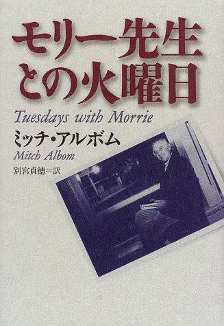 モリ-先生との火曜日