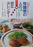 腎臓病の人の朝昼夕献立カレンダー