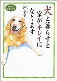 犬と暮らすと家がキレイになります―愛犬との快適生活術