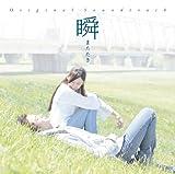 瞬 またたき オリジナル・サウンドトラック 音楽:渡辺俊幸