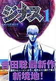 ジナス-ZENITH / 吉田 聡 のシリーズ情報を見る