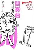 間奏曲 ―赤川次郎ショートショート王国