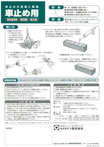 セメダイン 車止め用 170ml RE-215[HTRC 3]