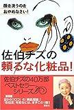 佐伯チズの頼るな化粧品!―顔を洗うのをおやめなさい! (講談社の実用BOOK)