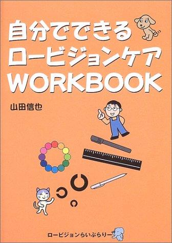 自分でできるロービジョンケアworkbook