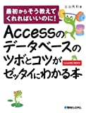 Accessのデータベースのツボとコツがゼッタイにわかる本―最初からそう教えてくれればいいのに!Access2007/2003対応