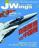 J Wings (ジェイウイング) 2013年4月号