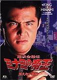 難波金融伝 ミナミの帝王(12)消えない傷跡[DVD]