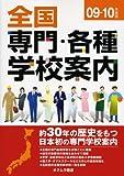 全国専門・各種学校案内 '09-10年度版 (2009)