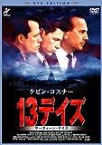 13デイズ [DVD]