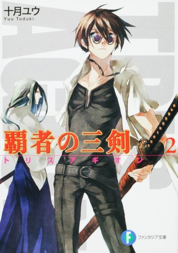 覇者の三剣2 (富士見ファンタジア文庫)