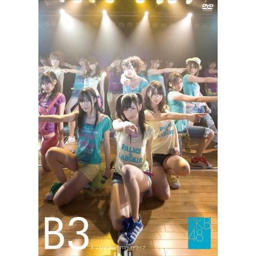 AKB48 チームB3rd stage パジャマドライブ  DVD