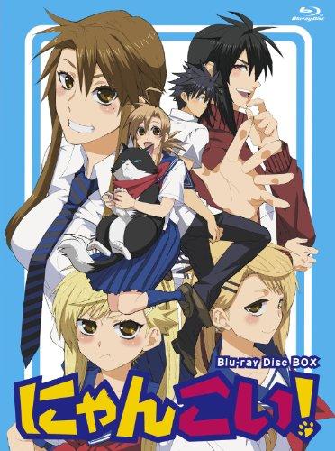 にゃんこい! Blu-ray-BOX