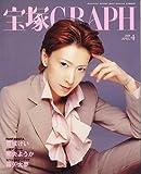 宝塚GRAPH (グラフ) 2006年 04月号