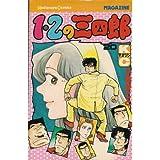 1・2の三四郎(20) (少年マガジンKC)