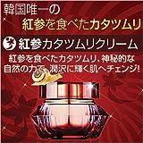 【韓国コスメ/It's skin・イッツスキン】プレステージ 紅参カタツムリクリーム 60ml