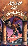 Harry Potter and the Sorcerer's Stone (Urdu Edition)