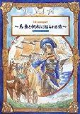 1st passport 馬車と帆船に揺られる旅 Supplement:りゅうたま (integral)(岡田 篤宏/テーブルトークカフェDaydream)