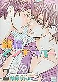 コミックス / 柚摩 サトル のシリーズ情報を見る