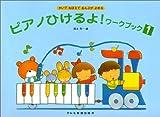 ピアノひけるよ! ワークブック 1