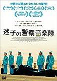 迷子の警察音楽隊 [DVD]