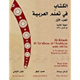 Al-Kitaab fii Ta <SUP>c</SUP>allum al-<SUP>c</SUP>Arabiyya with DVDs, Second Edition: Al-Kitaab fii Ta'allum al-'Arabiyya with DVDs: A Textbook for ... Part One Second Edition (Arabic Edition) ~ Kristen Brustad
