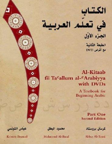 Al-Kitaab fii Ta'allum al-'Arabiyya with DVDs: A Textbook for Beginning Arabic, Part One Second Edition