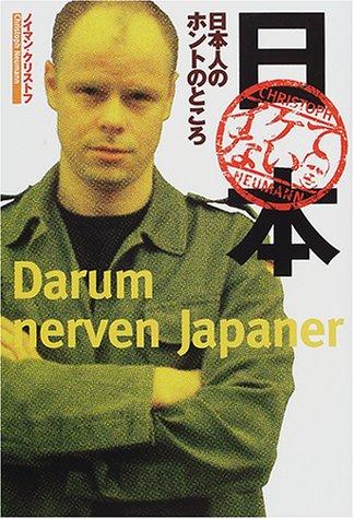 イケてない日本―日本人のホントのところ