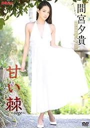 間宮夕貴 / 甘い棘~toge~ [DVD]